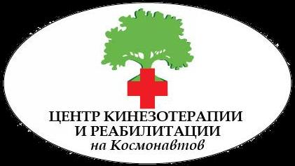 Центр кинезотерапии и реабилитации на Космонавтов в Ставрополе