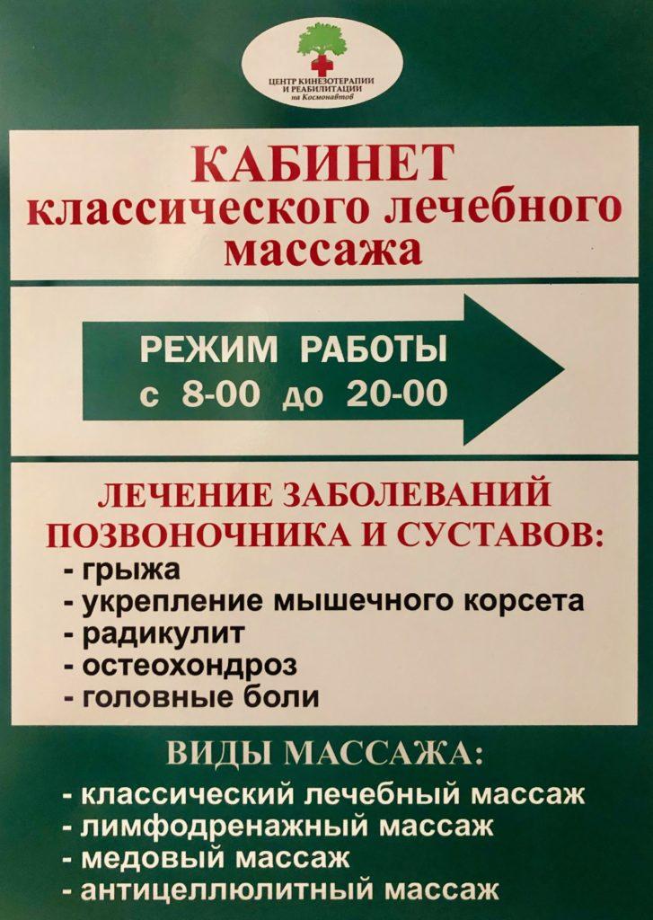 Шаг 6. Массажный кабинет