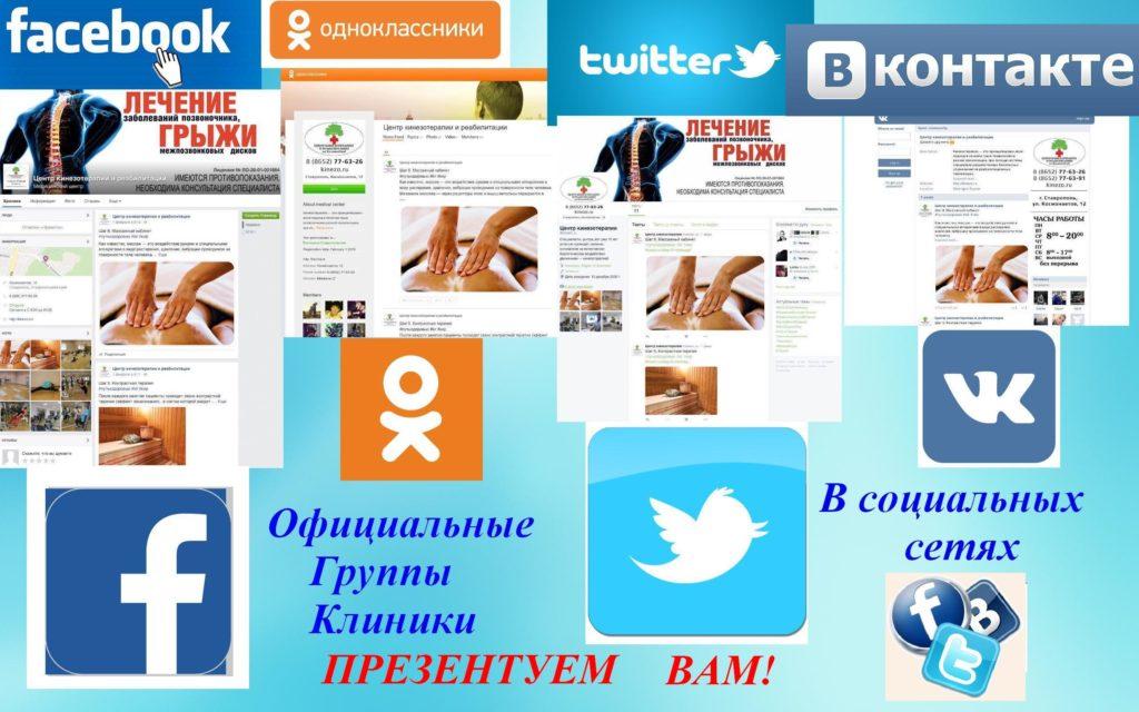 Мы в социальных сетях - Центр КИР