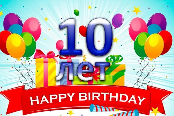 Внимание! Лотерея! В честь юбилейного Дня Рождения, 10 лет работы клиники! - Центр КИР