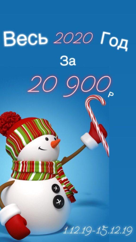 2020 за 20 900 - Центр КИР