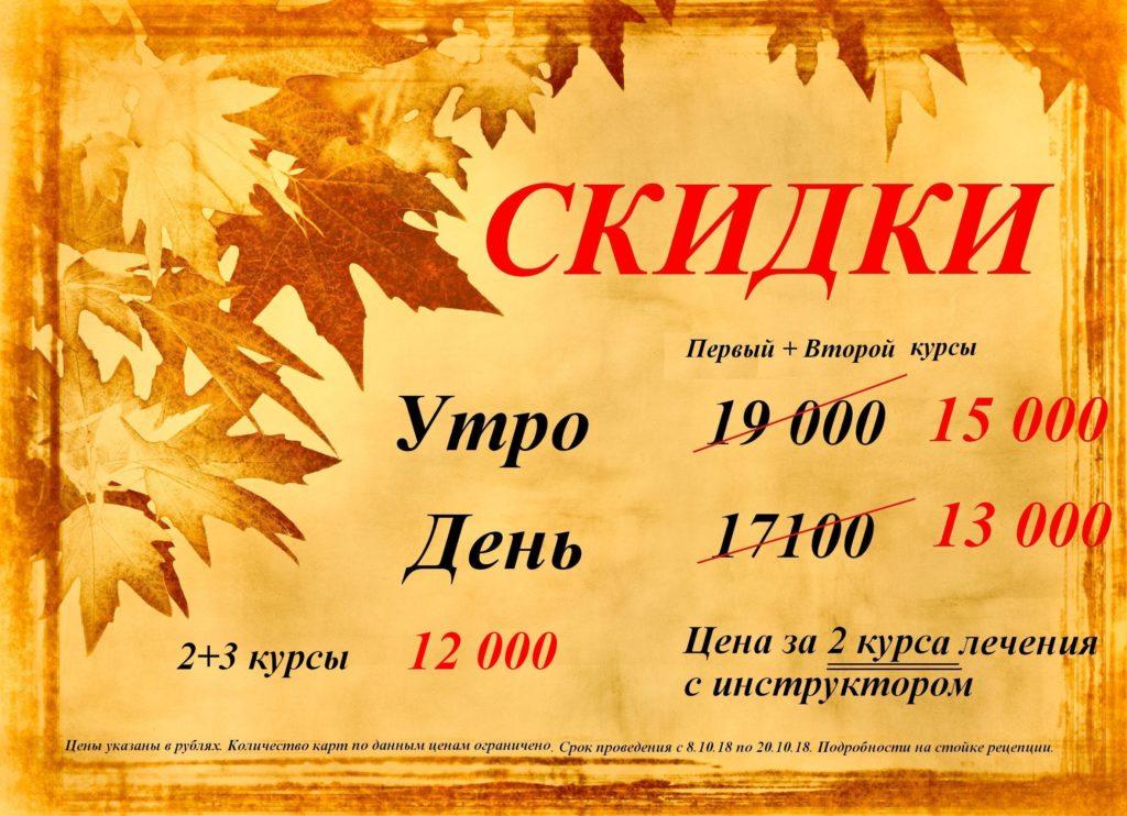 Скидки - Центр КИР