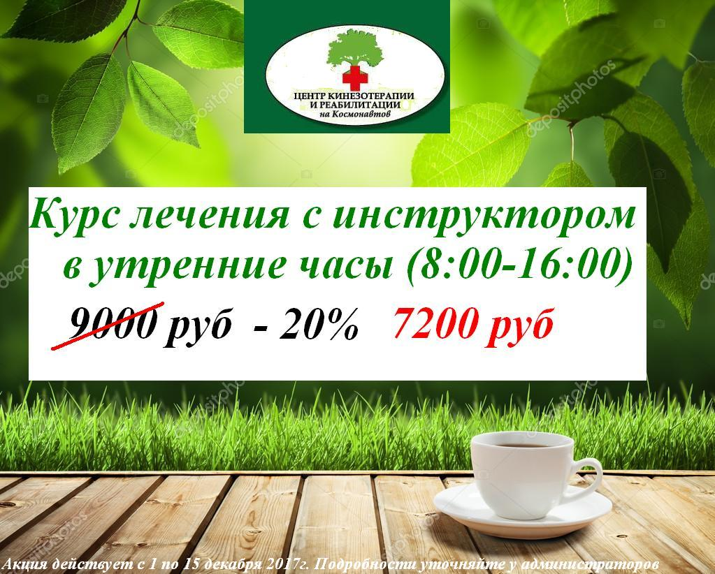 Курс лечения «Утро» — 20% - Центр КИР