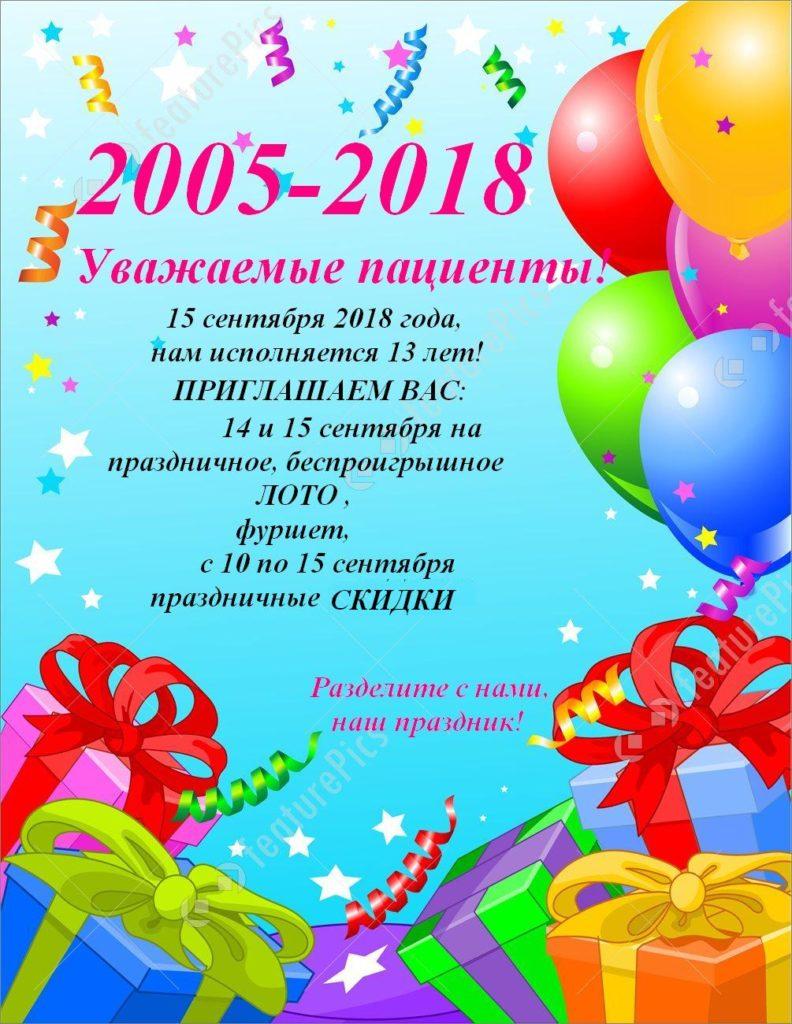 ДЕНЬ РОЖДЕНИЯ ЦЕНТРА! НАМ 13 ЛЕТ! - Центр КИР