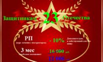 Для Защитников Отечества! - Центр КИР