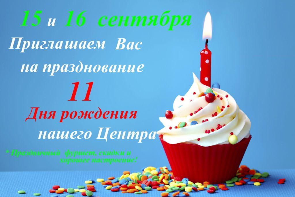День рождения клиники - Центр КИР