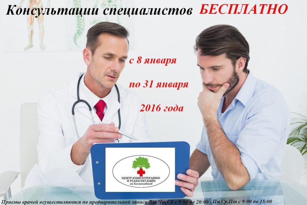 Бесплатный прием специалиста - Центр КИР