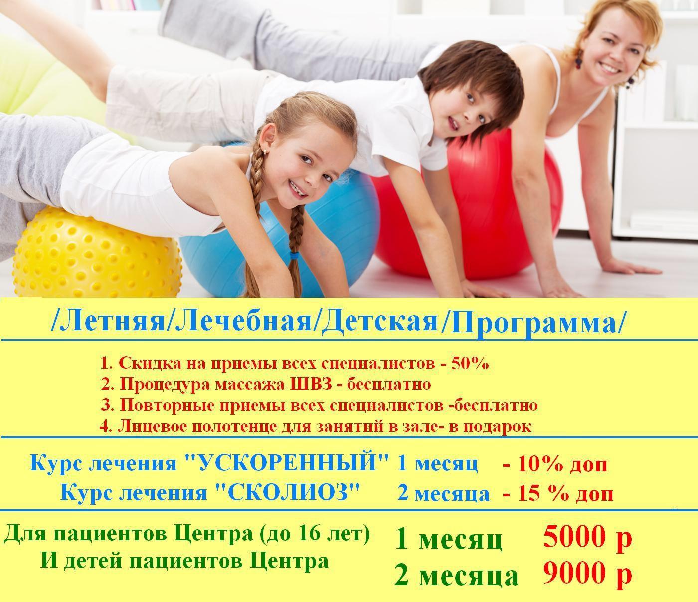 Летняя/Лечебная/Детская/Программа