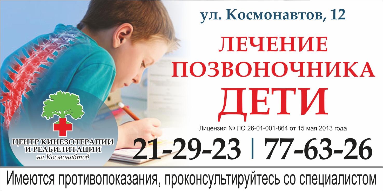 Лето для детей