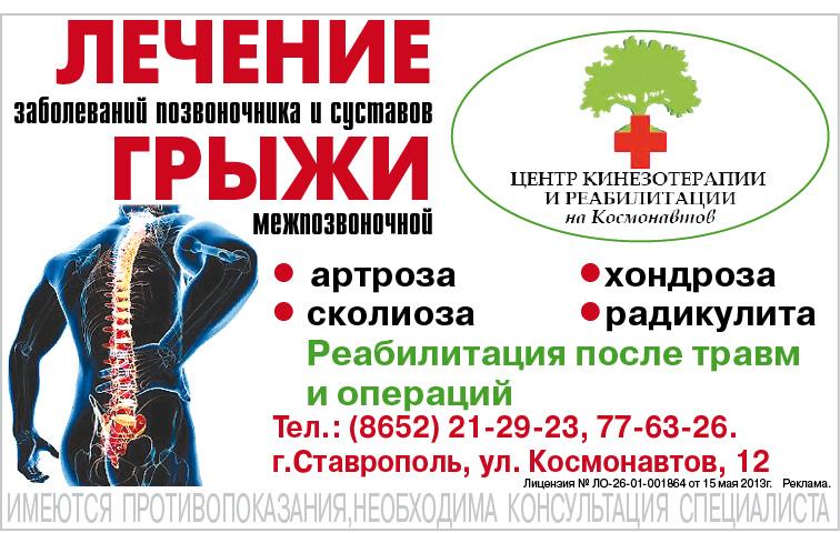 Публикация в газете «Вечерний Ставрополь»