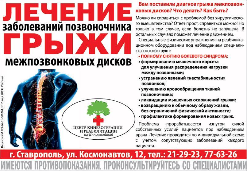 Публикация в газете «Телесемь»