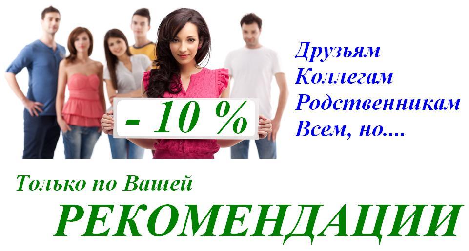Скидка -10% родственникам, коллегам, всем друзьям наших пациентов - Центр КИР