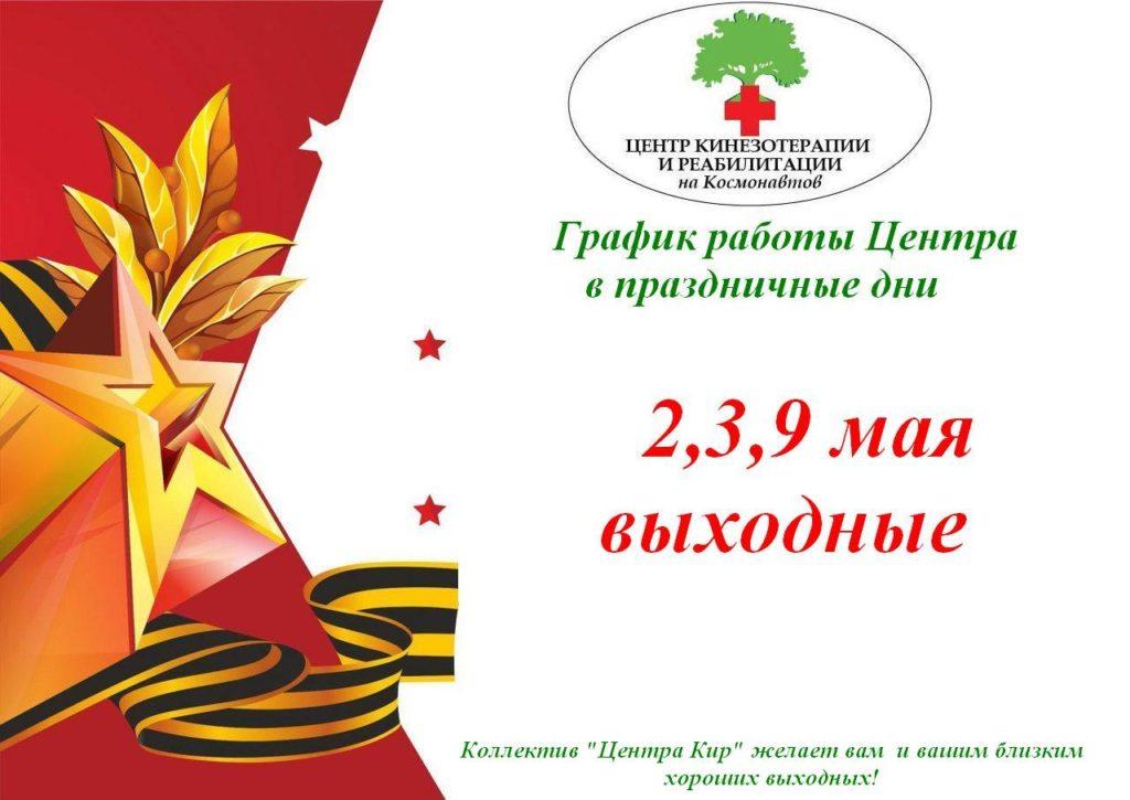Режим работы в праздничные дни - Центр КИР