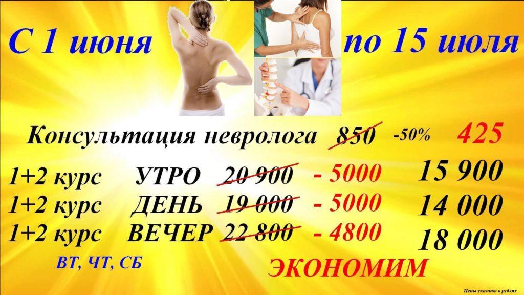 Сезон летних скидок - Центр КИР