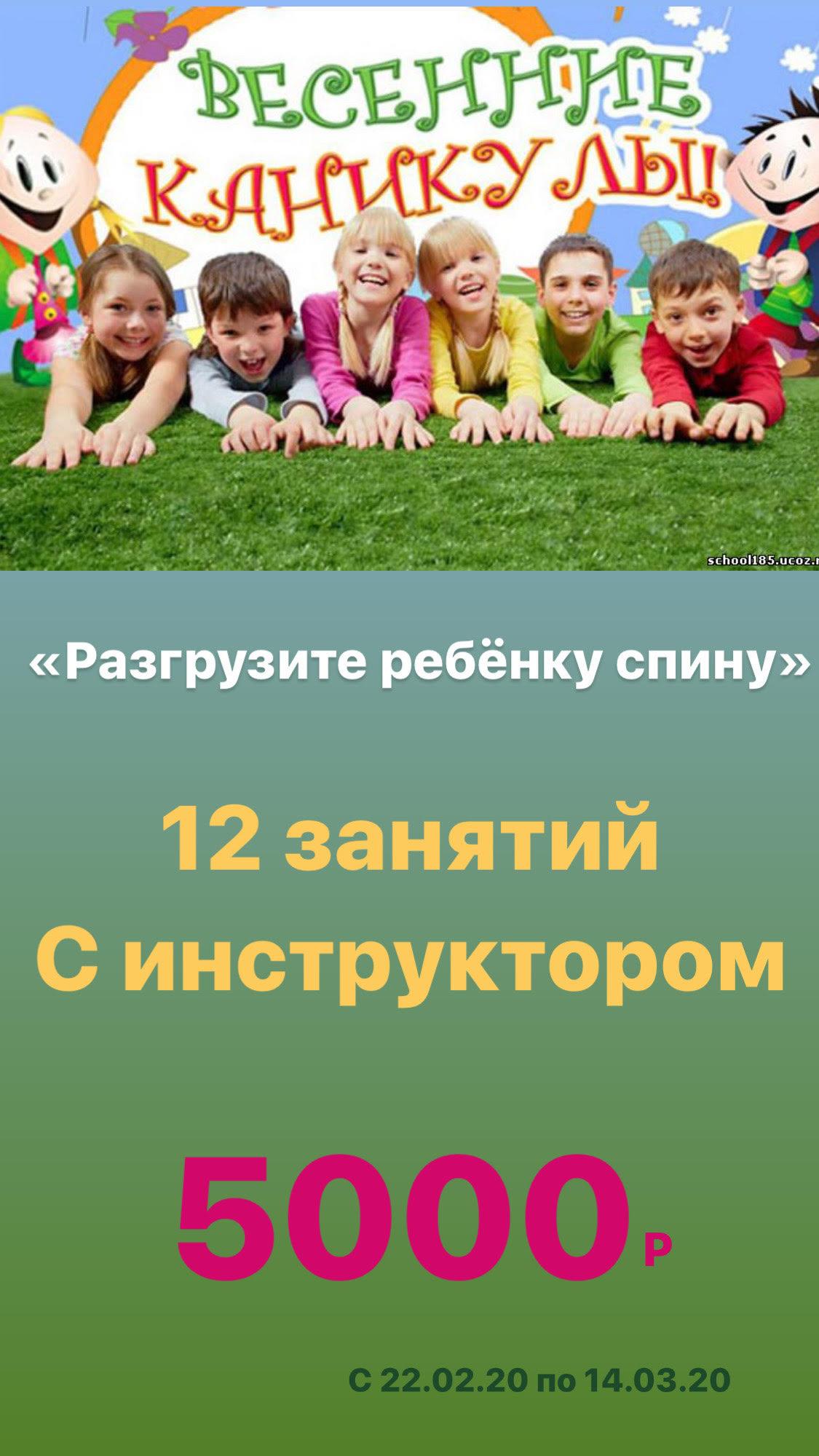 СКИДКА на детский курс лечения