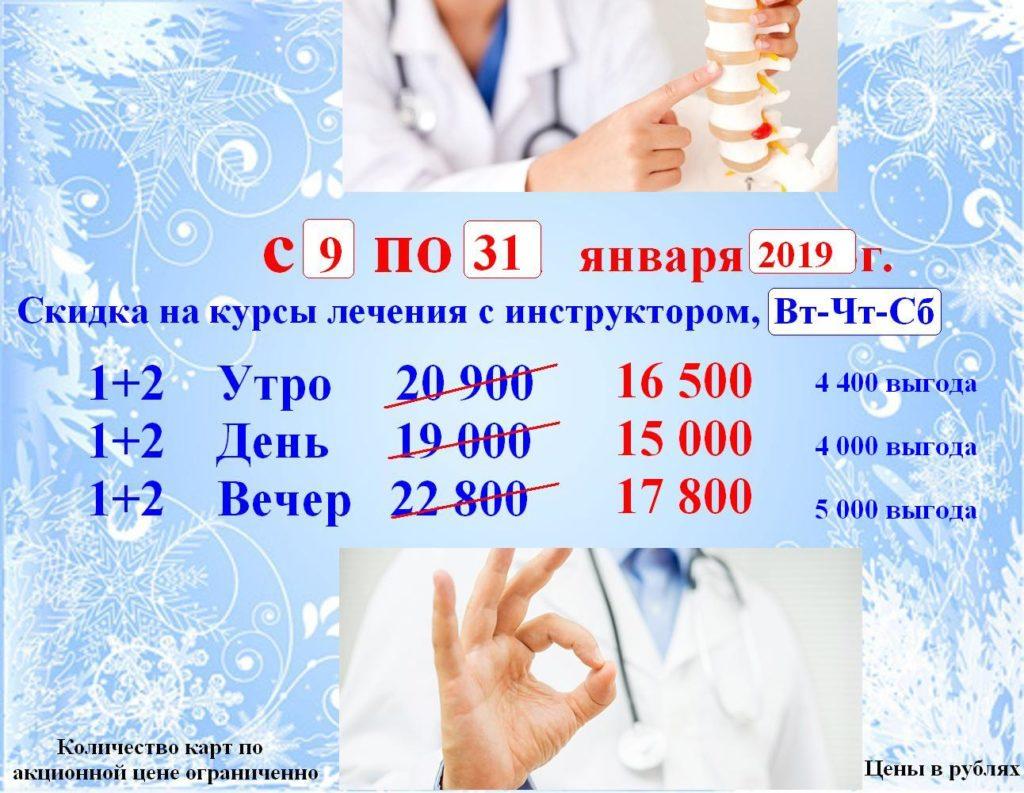 Скидка на двойные курсы лечения! - Центр КИР