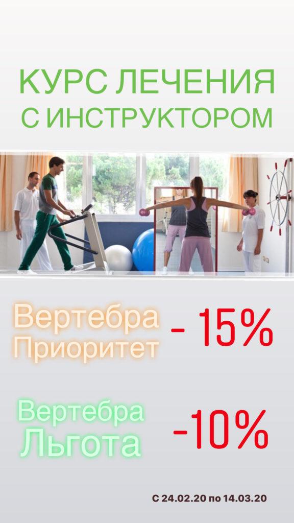 СКИДКА на Курсы лечения с Инструктором - Центр КИР