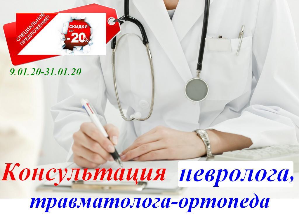 Скидка на все консультации врачей — 20% - Центр КИР