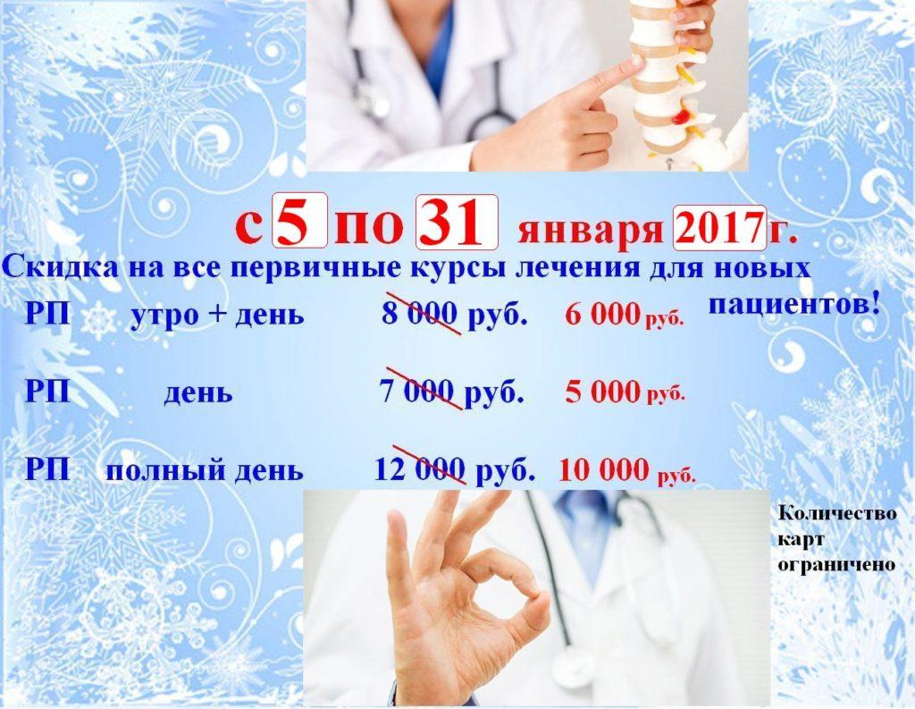 Скидка на все первичные курсы лечения для новых пациентов - Центр КИР