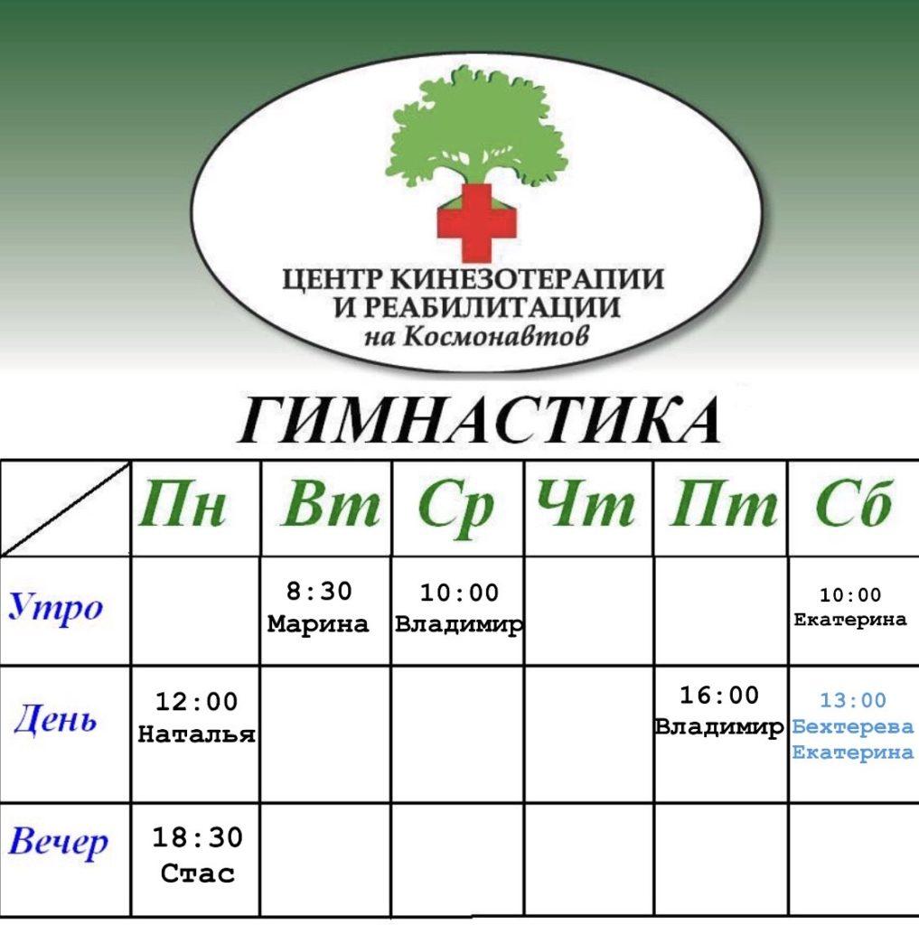 Гимнастика расписание