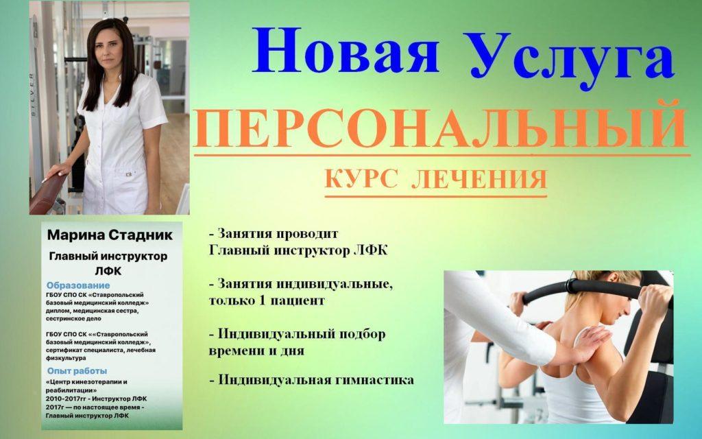 Персональный курс лечения – новая услуга! - Центр КИР