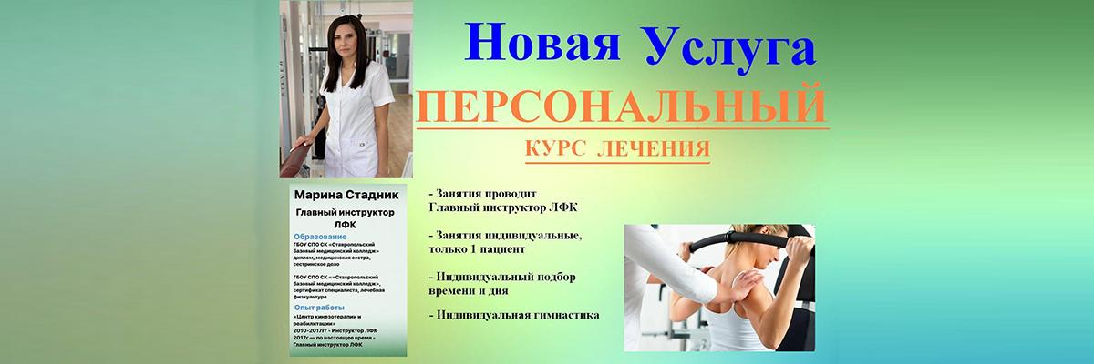 Персональный курс лечения – новая услуга! - Центр КИР Персональный курс лечения – новая услуга!