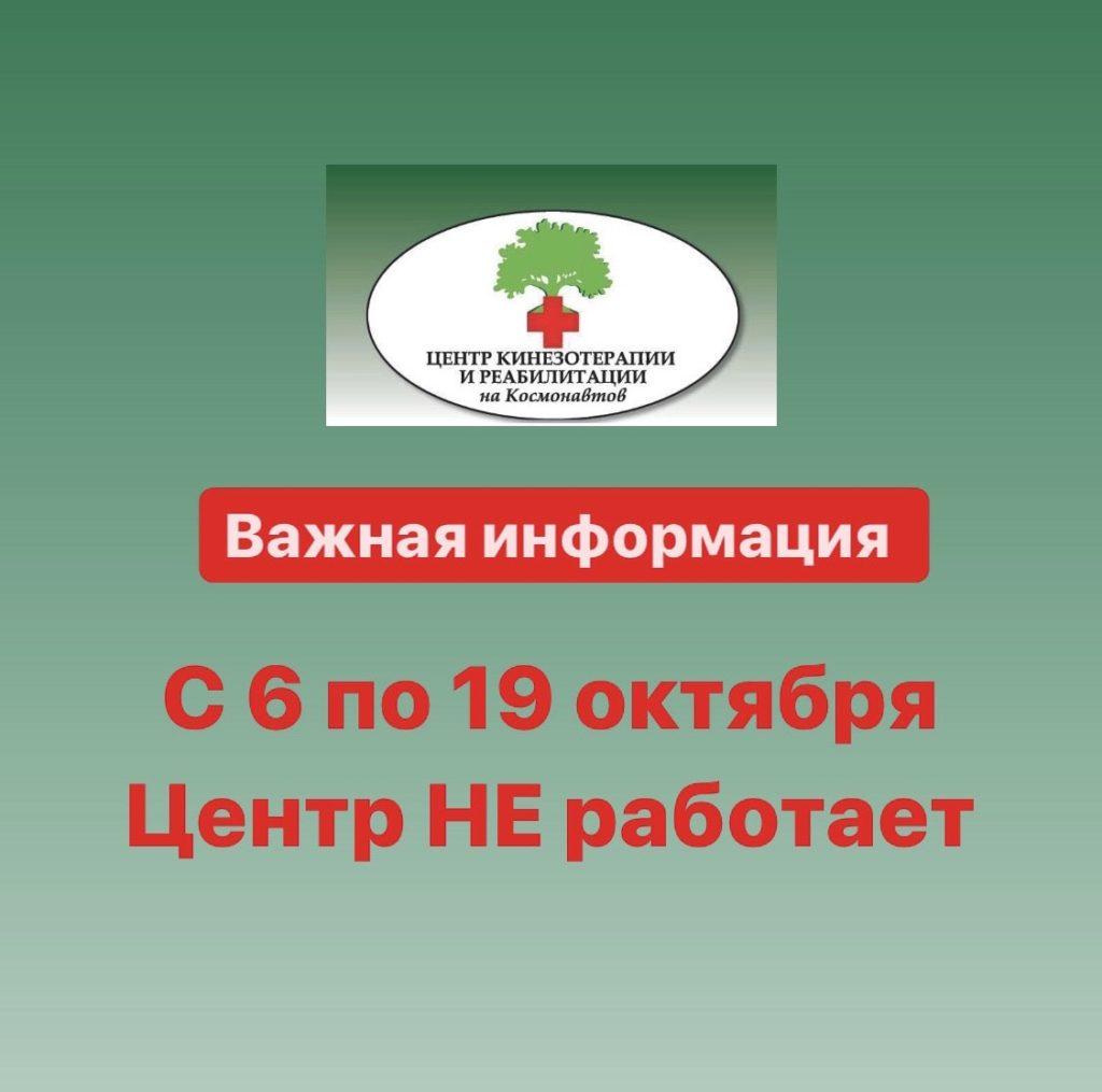 С 6 по 19 октября Центр НЕ работает - Центр КИР
