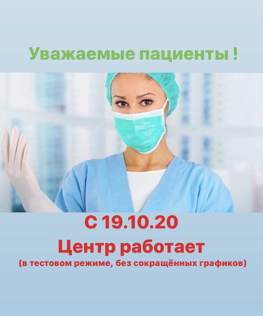 C 19 октября Центр работает - Центр КИР