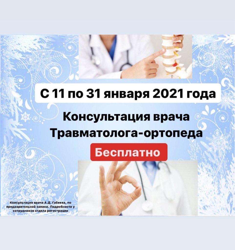 Консультация травматолога-ортопеда БЕСПЛАТНО - Центр КИР