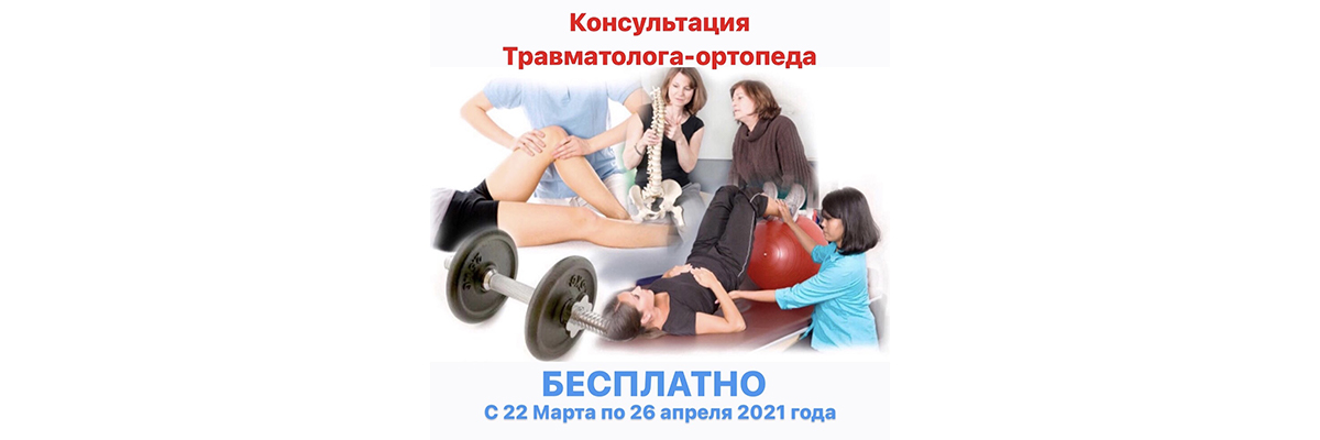 Консультация травматолога-ортопеда БЕСПЛАТНО