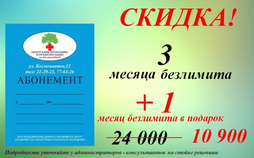 Дарим 1 безлимитный месяц! - Центр КИР