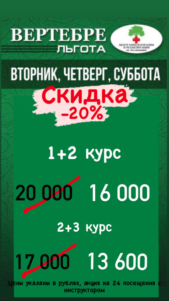 """Скидка на курс лечение """"ВертебреЛьгота"""" - Центр КИР"""