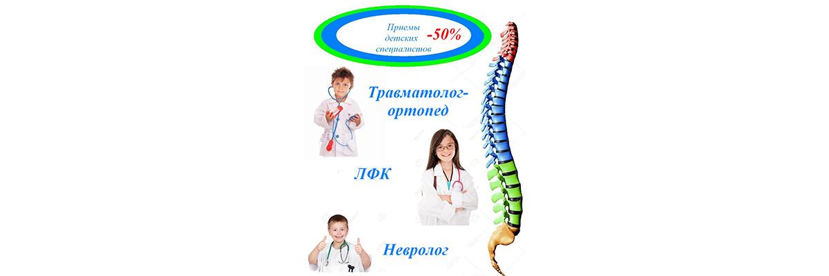 50% скидка на приемы врачей!