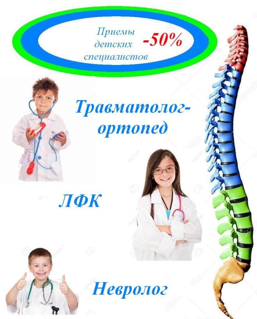 50% скидка на приемы врачей! - Центр КИР