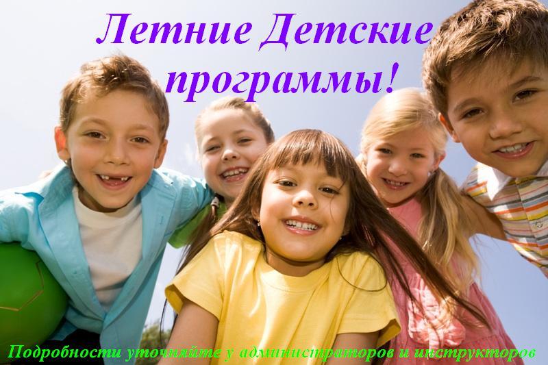 Летние детские программы –  с 1 июня 2021 года! - Центр КИР